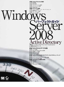 Windows Server 2008パーフェクトガイドActive Directory