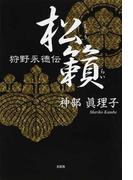 松籟 狩野永徳伝