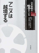 日本映画は生きている 第6巻 アニメは越境する