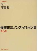 後藤正治ノンフィクション集 第6巻