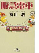 阪急電車 (幻冬舎文庫)(幻冬舎文庫)