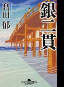 銀二貫 (幻冬舎時代小説文庫)(幻冬舎時代小説文庫)