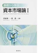 基礎から学ぶ資本市場論 1