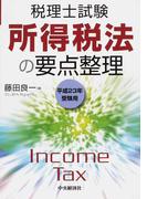 所得税法の要点整理 税理士試験 平成23年受験用