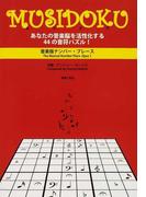 MUSIDOKU あなたの音楽脳を活性化する44の音符パズル! 音楽版ナンバー・プレース