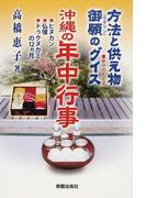 沖縄の年中行事 方法と供え物御願のグイス