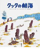 クックの航海 (評論社の児童図書館・絵本の部屋 探検と航海シリーズ)
