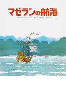 マゼランの航海 (評論社の児童図書館・絵本の部屋)