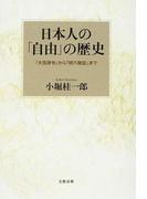 日本人の「自由」の歴史 「大宝律令」から「明六雑誌」まで