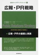 広報・PR戦略 広報・PRの基礎と実践 (広告キャリアアップシリーズ)