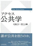 アクセス公共学 (新アクセス・シリーズ)