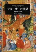 チョーサーの世界 詩人と歩く中世