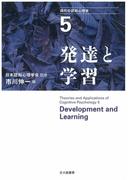 現代の認知心理学 5 発達と学習
