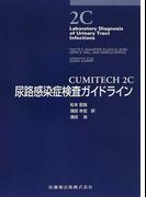 CUMITECH 2C尿路感染症検査ガイドライン