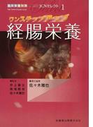 ワンステップアップ経腸栄養 (JCNセレクト)
