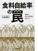 「食料自給率」の罠 輸出が日本の農業を強くする