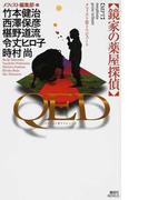 QED鏡家の薬屋探偵 メフィスト賞トリビュート (講談社ノベルス)(講談社ノベルス)