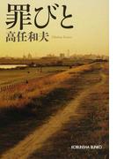 罪びと (光文社文庫)(光文社文庫)