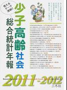 少子高齢社会総合統計年報 2011−2012