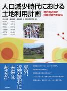 人口減少時代における土地利用計画 都市周辺部の持続可能性を探る