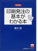 印刷発注の基本がわかる本 改訂版 (実務入門)