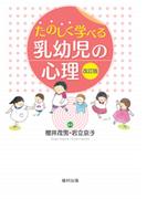 たのしく学べる乳幼児の心理 改訂版