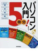 パソコン入門5冊分! パソコン&Windows7+インターネット+メール+Word 2010+Excel 2010