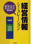 意思決定のための経営情報シミュレーション 改訂版