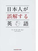 日本人が誤解する英語 (光文社知恵の森文庫)(知恵の森文庫)