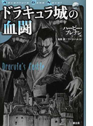 ドラキュラ城の血闘 (Adventure Game Novel)