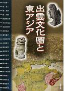 アジア遊学 135 出雲文化圏と東アジア