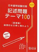 日本留学試験対策記述問題テーマ100 改訂版 基礎編 論理的な文章に慣れよう