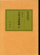大谷文書集成 第4巻 (龍谷大学善本叢書)