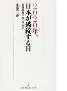 2020年、日本が破綻する日 危機脱却の再生プラン