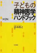 子どもの精神医学ハンドブック 第2版