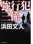強行犯三係 (ハルキ文庫)(ハルキ文庫)