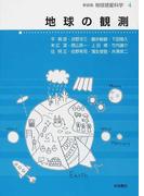 地球惑星科学 新装版 4 地球の観測