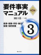 要件事実マニュアル 第3版 3 商事・保険・手形・執行・破産・知的財産