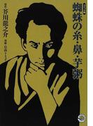 蜘蛛の糸・鼻・芋粥 コミック版 (MANGA BUNGOシリーズ)