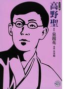 高野聖 コミック版 (MANGA BUNGOシリーズ)