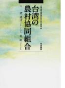 台湾の農村協同組合 (北海道地域農業研究所学術叢書)