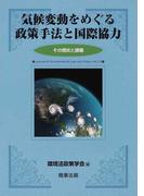 気候変動をめぐる政策手法と国際協力 その現状と課題 (環境法政策学会誌)