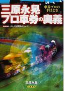 三原永晃プロ車券の奥義 車券プロの手ほどき (サンケイブックス)(サンケイブックス)