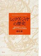 シュリヴィジャヤの歴史 朝貢体制下における東南アジアの古代通商史
