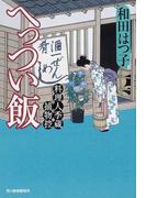 へっつい飯 (ハルキ文庫 時代小説文庫 料理人季蔵捕物控)(ハルキ文庫)