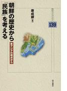 朝鮮の歴史から「民族」を考える 東アジアの視点から (明石ライブラリー)(明石ライブラリー)