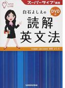 白石よしえの読解英文法 スーパーライブ講義