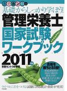 管理栄養士国家試験ワークブック 基礎からしっかり学ぼう! 2011年版 (きそカンワークブック)