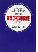 1問1解英文法初級問題集 改訂版 (大学入試ニュー・チェック)