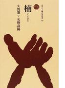 楠 (ものと人間の文化史)